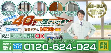 逗子市 【 ガラス修理 交換業者 窓 玄関ドア 引戸サッシ 】 ガラスの救急車